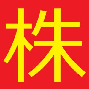 株式トレード日記・サイトアイコン