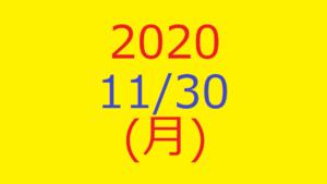 株式デイトレード結果・2020/12/30(月)