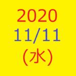 株式デイトレード結果・2020/11/11(水)