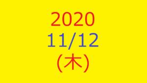 株式デイトレード結果・2020/11/12(木)