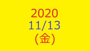 株式デイトレード結果・2020/11/13(金)