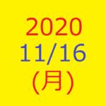 株式デイトレード結果・20201116(月)