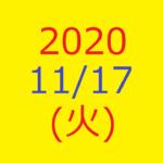 株式デイトレード結果・20201117(火)