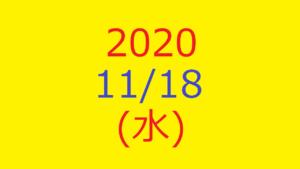株式デイトレード結果・20201118(水)