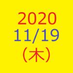 株式デイトレード結果・20201119(木)