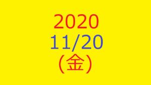 株式デイトレード結果・20201120(金)