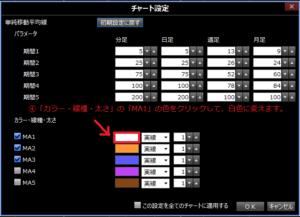 5MAの色変更2
