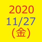 株式デイトレード結果・2020/11/27(金)