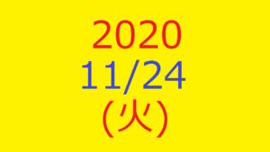 株式デイトレード結果・20201124(火)
