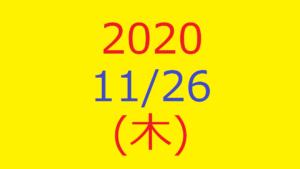 株式デイトレード結果・20201126(木)