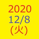 株式デイトレード結果・2020/12/08(火)
