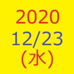 【トリプルメソッド】株式デイトレード結果・2020/12/23(水)