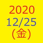 【トリプルメソッド】株式デイトレード結果・2020/12/25(金)