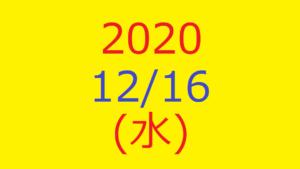 株式デイトレード結果・2020/12/16(水)