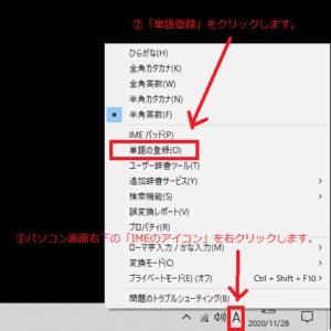 外字登録する方法1