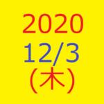 株式デイトレード結果・2020/12/03(木)