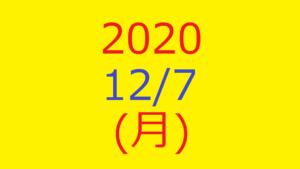 株式デイトレード結果・2020/12/07(月)