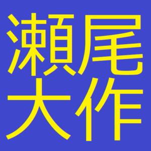 瀬尾大作・イメージ画像