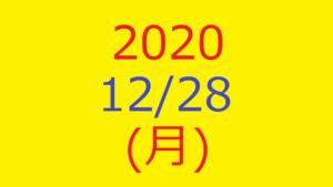 【トリプルメソッド】株式デイトレード結果・2020/12/28(月)