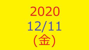株式デイトレード結果・2020/12/11(金)