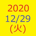 【トリプルメソッド】株式デイトレード結果・2020/12/29(火)