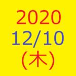 株式デイトレード結果・2020/12/10(木)