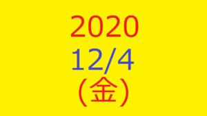 株式デイトレード結果・2020/12/04(金)
