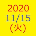 株式デイトレード結果・2020/12/15(火)