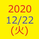 【トリプルメソッド】株式デイトレード結果・2020/12/22(火)