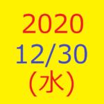 【トリプルメソッド】株式デイトレード結果・2020/12/30(水)