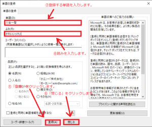 外字登録する方法2