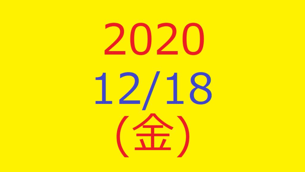 株式デイトレード結果・2020/12/18(金)