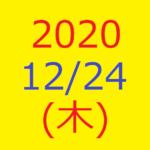 【トリプルメソッド】株式デイトレード結果・2020/12/24(木)