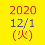 株式デイトレード結果・20201201(火)