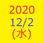 株式デイトレード結果・20201202(水)