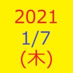 【トリプルメソッド】株式デイトレード結果・2021/01/07(木)