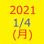【トリプルメソッド】株式デイトレード結果・2021/01/04(月)