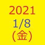 【トリプルメソッド】株式デイトレード結果・2021/01/08(金)