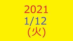【トリプルメソッド】株式デイトレード!2021/01/12(火)の6918 アバールデータ!