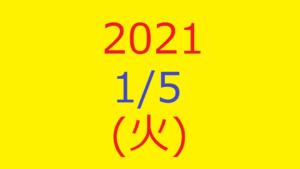 【トリプルメソッド】株式デイトレード結果・2021/01/05(火)