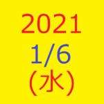 【トリプルメソッド】株式デイトレード結果・2021/01/06(水)